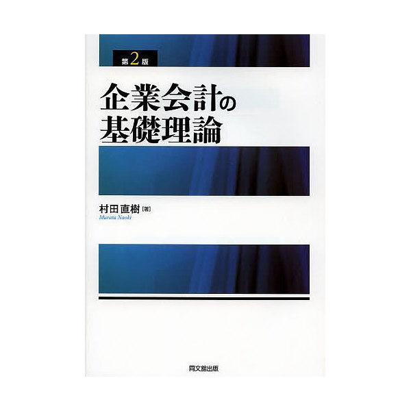 企業会計の基礎理論/村田直樹