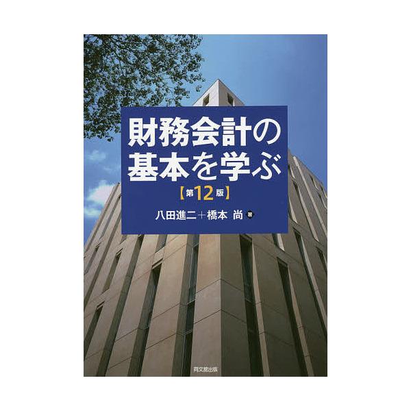 財務会計の基本を学ぶ/八田進二/橋本尚