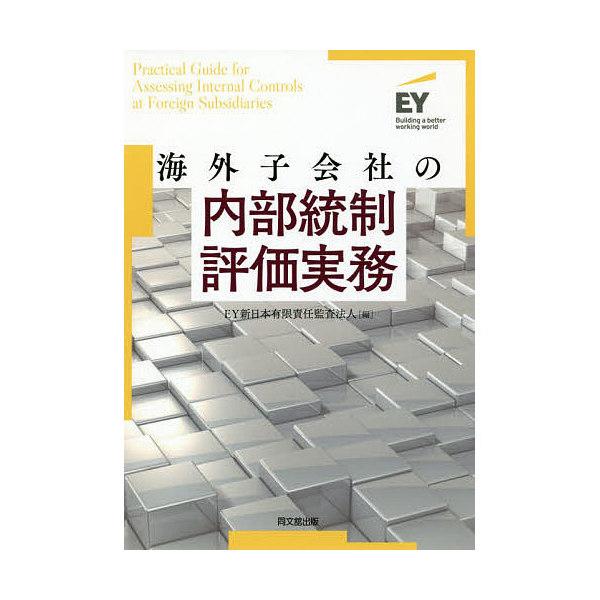 海外子会社の内部統制評価実務/EY新日本有限責任監査法人