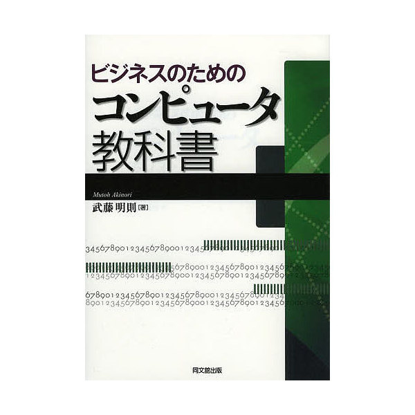 ビジネスのためのコンピュータ教科書/武藤明則