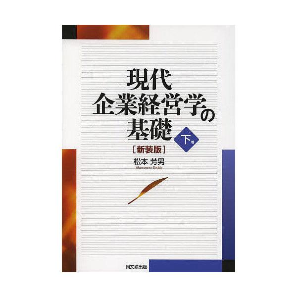 現代企業経営学の基礎 下巻 新装版/松本芳男