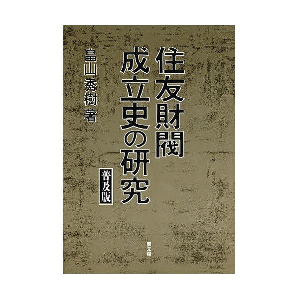 住友財閥成立史の研究 普及版/畠山秀樹