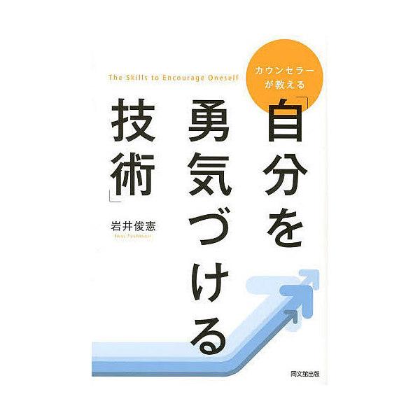 カウンセラーが教える「自分を勇気づける技術」/岩井俊憲