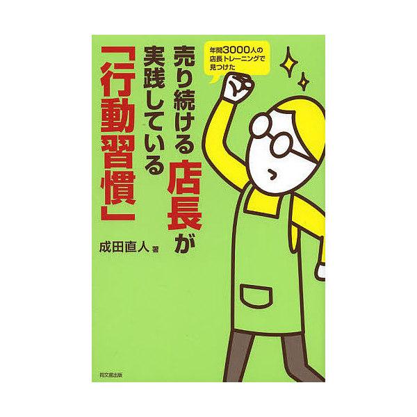 売り続ける店長が実践している「行動習慣」 年間3000人の店長トレーニングで見つけた/成田直人
