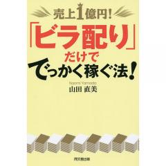 売上1億円!「ビラ配り」だけででっかく稼ぐ法!/山田直美