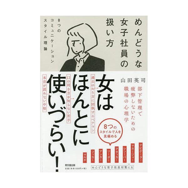 めんどうな女子社員の扱い方 8つのコミュニケーションスタイル理論/山田英司