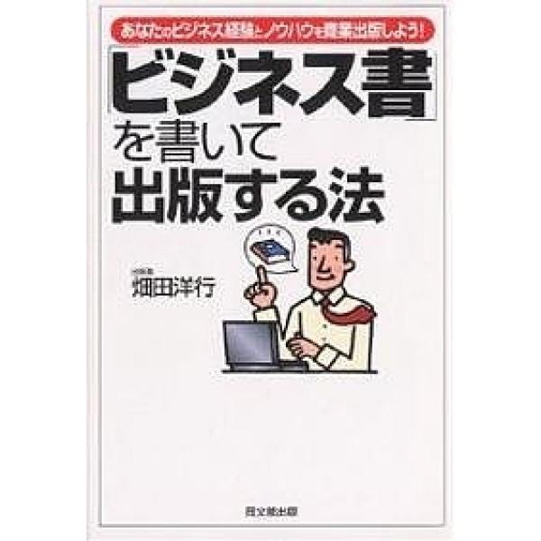 「ビジネス書」を書いて出版する法 あなたのビジネス経験とノウハウを商業出版しよう!/畑田洋行