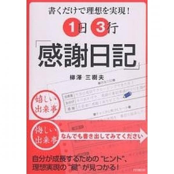1日3行「感謝日記」 書くだけで理想を実現!/柳澤三樹夫