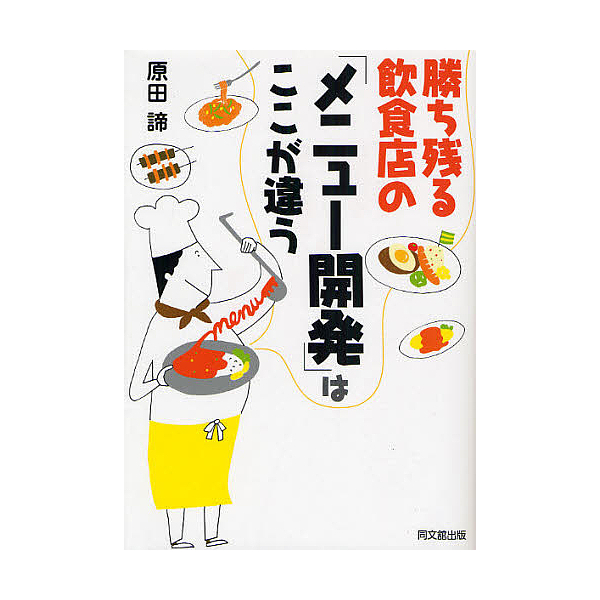 勝ち残る飲食店の「メニュー開発」はここが違う/原田諦