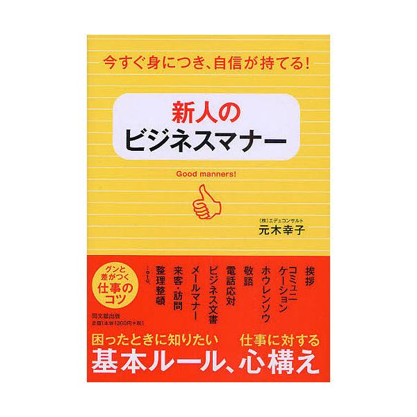 新人のビジネスマナー 今すぐ身につき、自信が持てる!/元木幸子