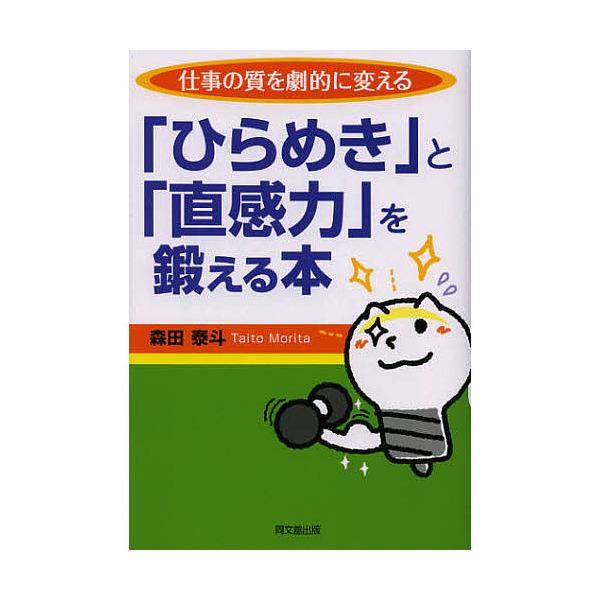 「ひらめき」と「直感力」を鍛える本 仕事の質を劇的に変える/森田泰斗