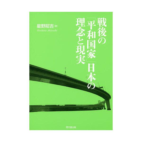 戦後の「平和国家」日本の理念と現実/星野昭吉
