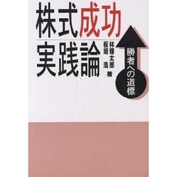 株式成功実践論 勝者への道標/林輝太郎/板垣浩