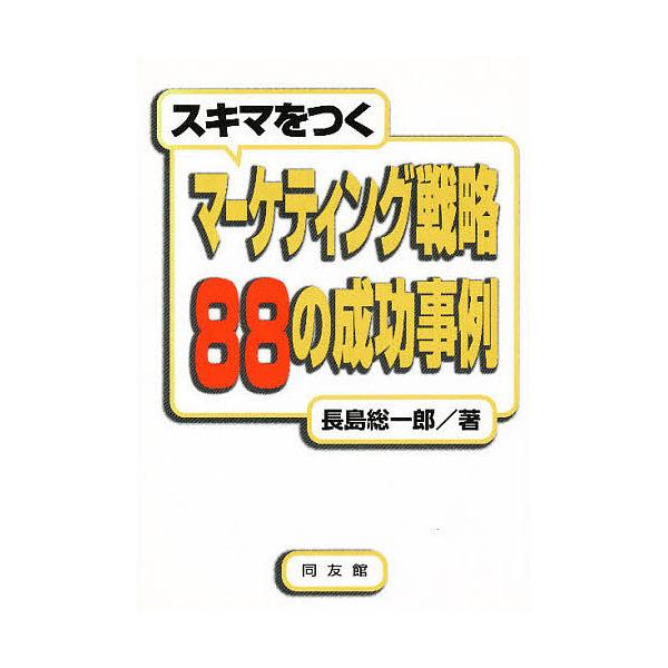 スキマをつくマーケティング戦略88の成功事例/長島総一郎