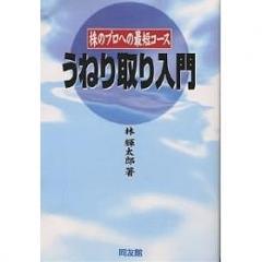 うねり取り入門 株のプロへの最短コース/林輝太郎