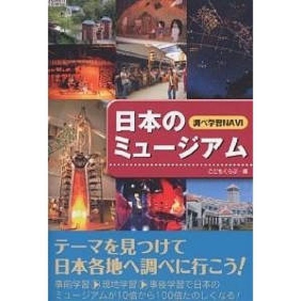 日本のミュージアム/こどもくらぶ/旅行