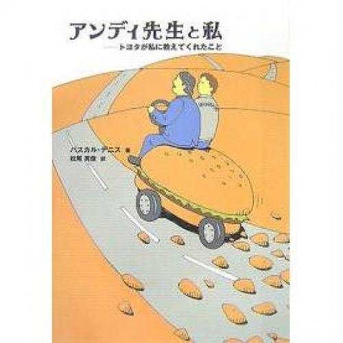 アンディ先生と私 トヨタが私に教えてくれたこと/パスカル・デニス/松尾英俊