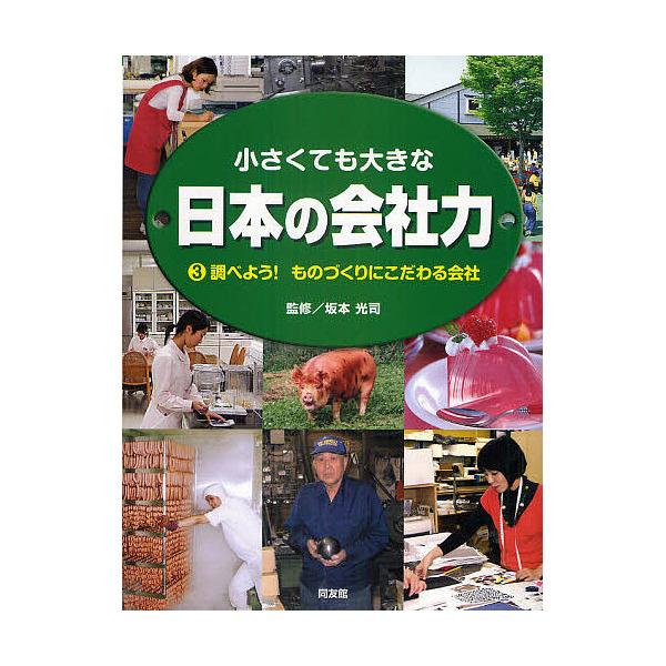 小さくても大きな日本の会社力 3/坂本光司/こどもくらぶ