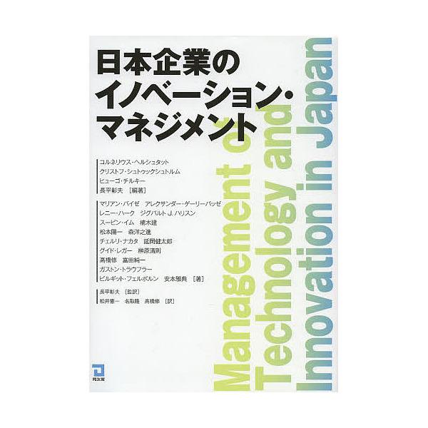 日本企業のイノベーション・マネジメント/コルネリウス・ヘルシュタット/クリストフ・シュトゥックシュトルム/ヒューゴ・チルキー