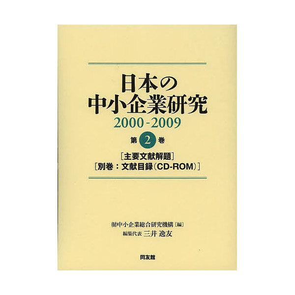 日本の中小企業研究 2000-2009 第2巻/中小企業総合研究機構