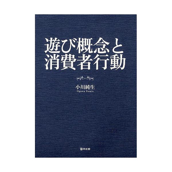 遊び概念と消費者行動/小川純生