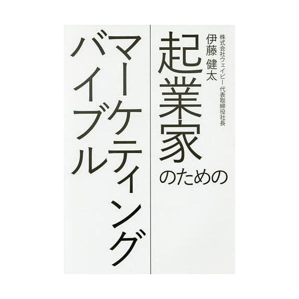 起業家のためのマーケティングバイブル/伊藤健太
