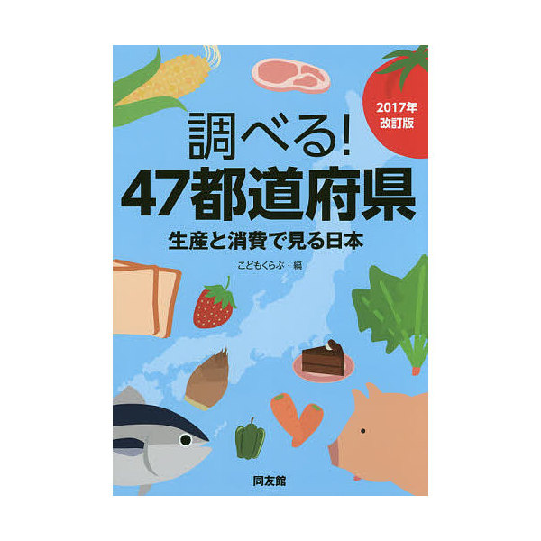 調べる!47都道府県 生産と消費で見る日本 2017年改訂版/こどもくらぶ