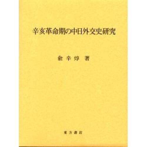 辛亥革命期の中日外交史研究/兪辛ジュン