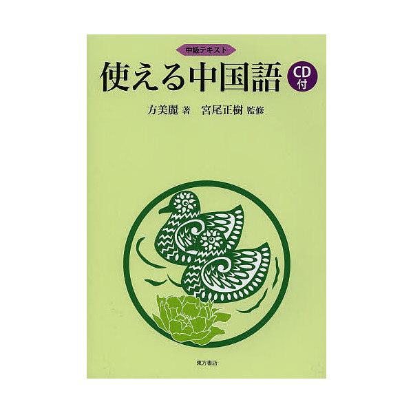 使える中国語 中級テキスト/方美麗/宮尾正樹