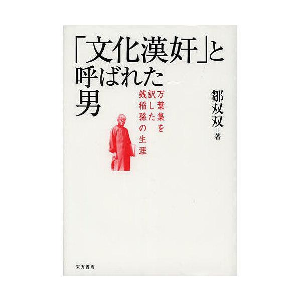 「文化漢奸」と呼ばれた男 万葉集を訳した銭稲孫の生涯/鄒双双