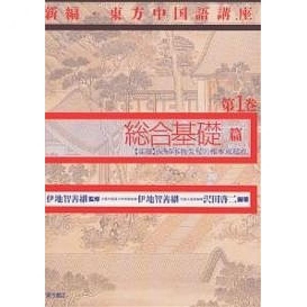 新編・東方中国語講座 第1巻/伊地智善継/沢田啓二