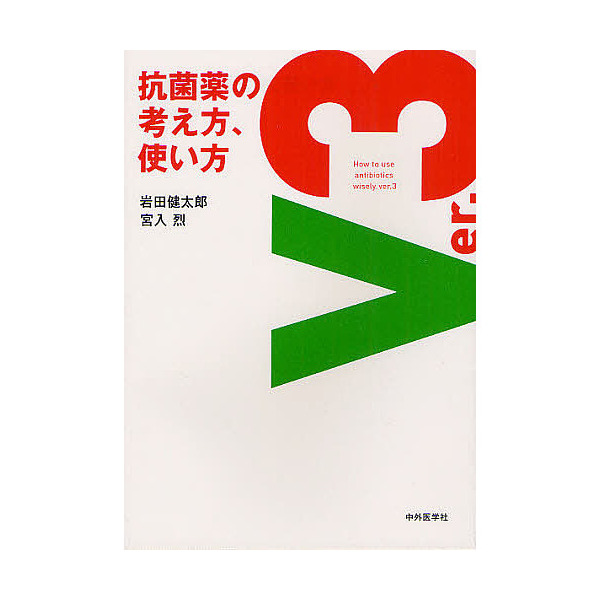 抗菌薬の考え方、使い方/岩田健太郎/宮入烈