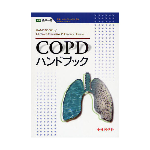 COPDハンドブック
