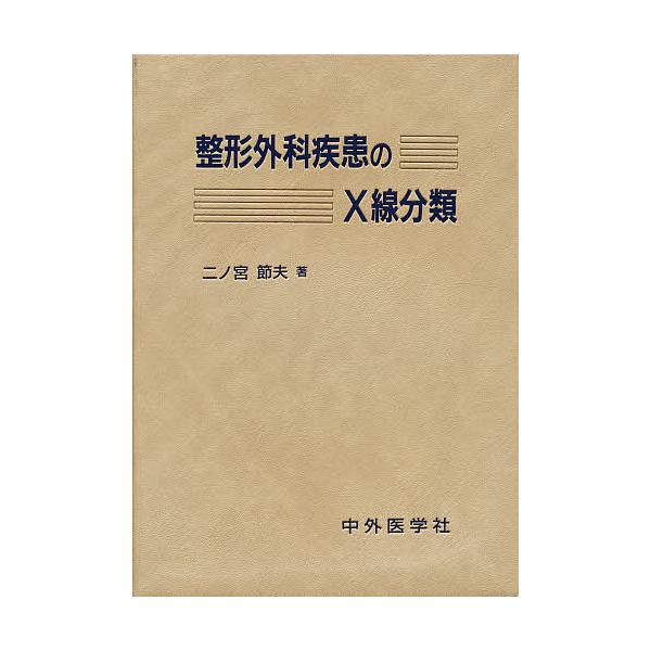 整形外科疾患のX線分類/埼玉医科大学教授町田喜久雄