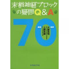 末梢神経ブロックの疑問Q&A70/上嶋浩順/大嶽浩司
