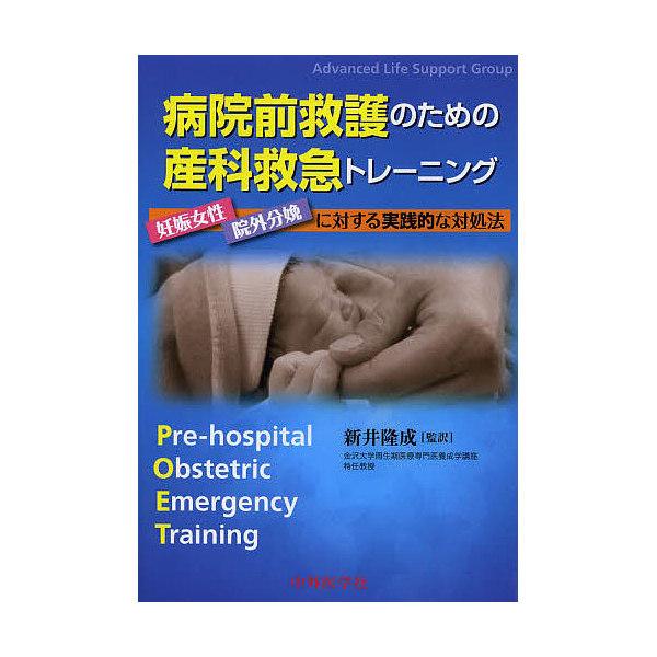 病院前救護のための産科救急トレーニング 妊娠女性・院外分娩に対する実践的な対処法/MalcolmWoollard/KimHinshaw