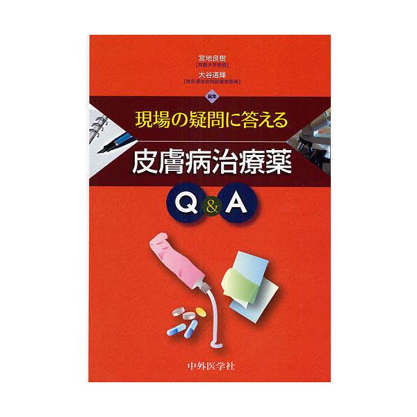 現場の疑問に答える皮膚病治療薬Q&A