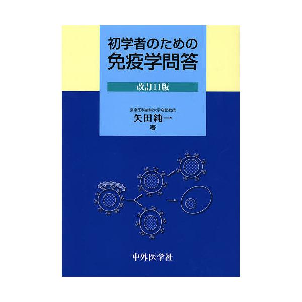 初学者のための免疫学問答/矢田純一