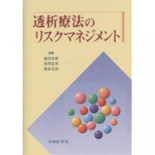 透析療法のリスクマネジメント/飯田喜俊