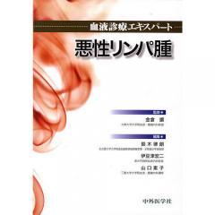 血液診療エキスパート悪性リンパ腫/金倉譲/鈴木律朗/伊豆津宏二