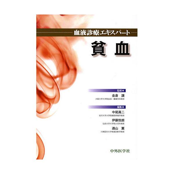 血液診療エキスパート貧血/金倉譲/中尾眞二/伊藤悦朗