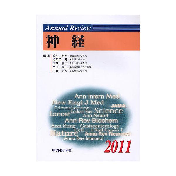 Annual Review神経 2011/鈴木則宏/祖父江元/荒木信夫