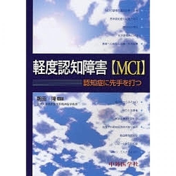 軽度認知障害〈MCI〉 認知症に先手を打つ