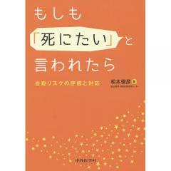 もしも「死にたい」と言われたら 自殺リスクの評価と対応/松本俊彦