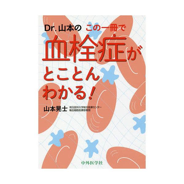 Dr.山本のこの一冊で血栓症がとことんわかる!/山本晃士