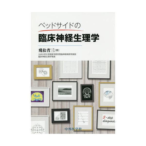 ベッドサイドの臨床神経生理学/飛松省三