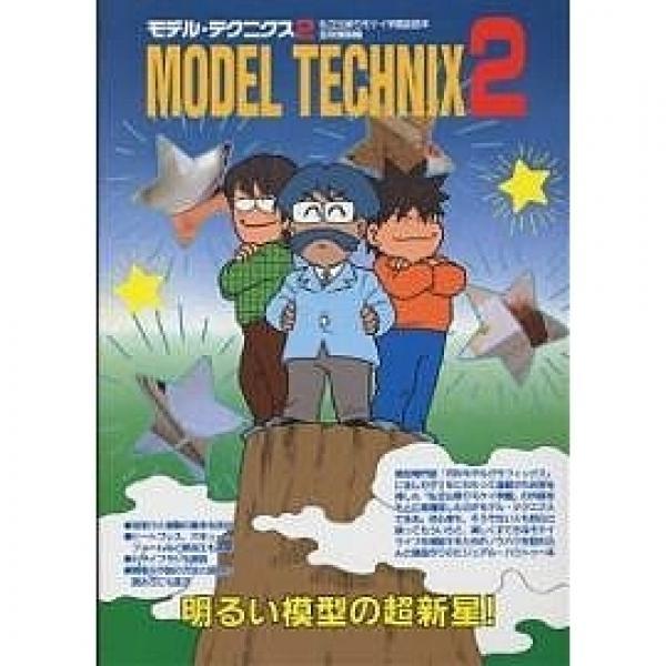 モデル・テクニクス 2/出戻りモケイ学園講師陣