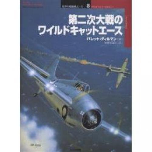 第二次大戦のワイルドキャットエース/バレット・ティルマン/岩重多四郎