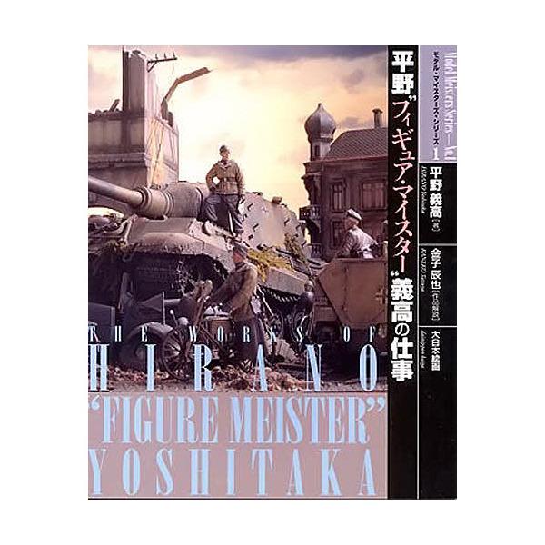 """平野""""フィギュア・マイスター""""義高の仕事/平野義高"""
