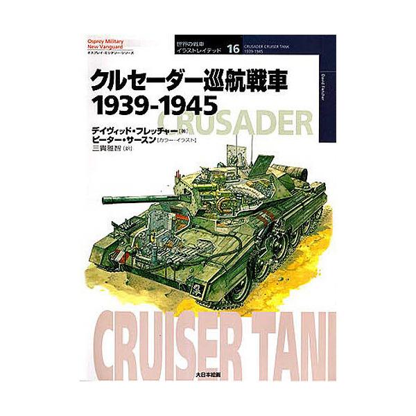 クルセーダー巡航戦車 1939-1945/デイヴィッド・フレッチャー/三貴雅智